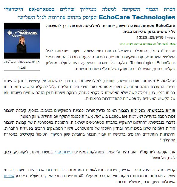 קשרי משקיעים כתבה שפורסמה באתר www.talniri.co.il